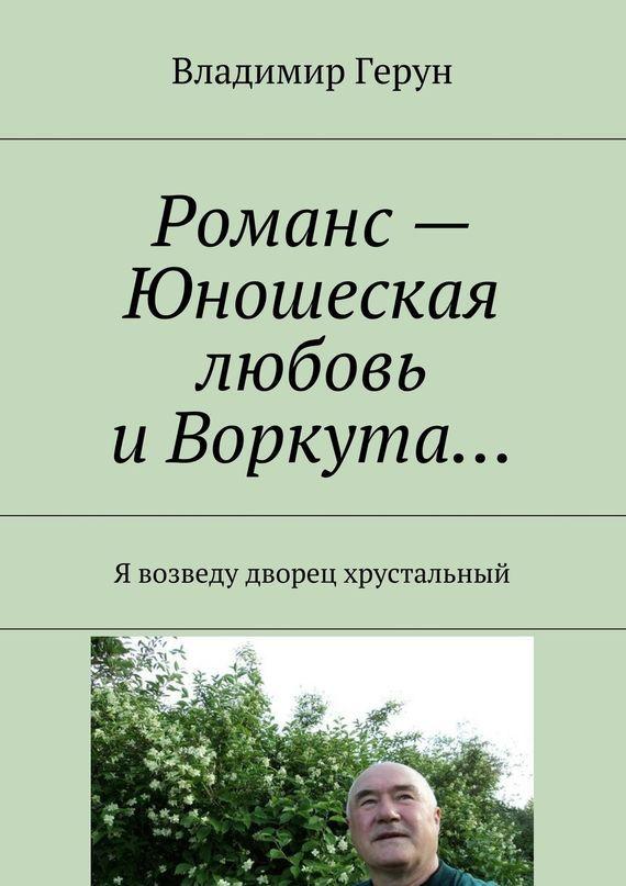 Романс – Юношеская любовь и Воркута… Я возведу дворец хрустальный