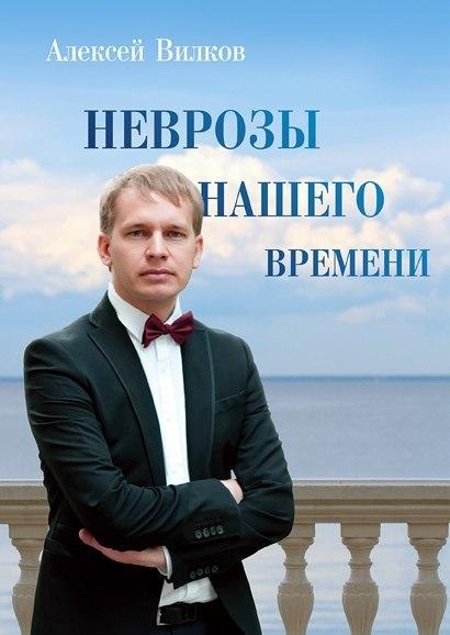 Алексей Сергеевич Вилков Неврозы нашего времени