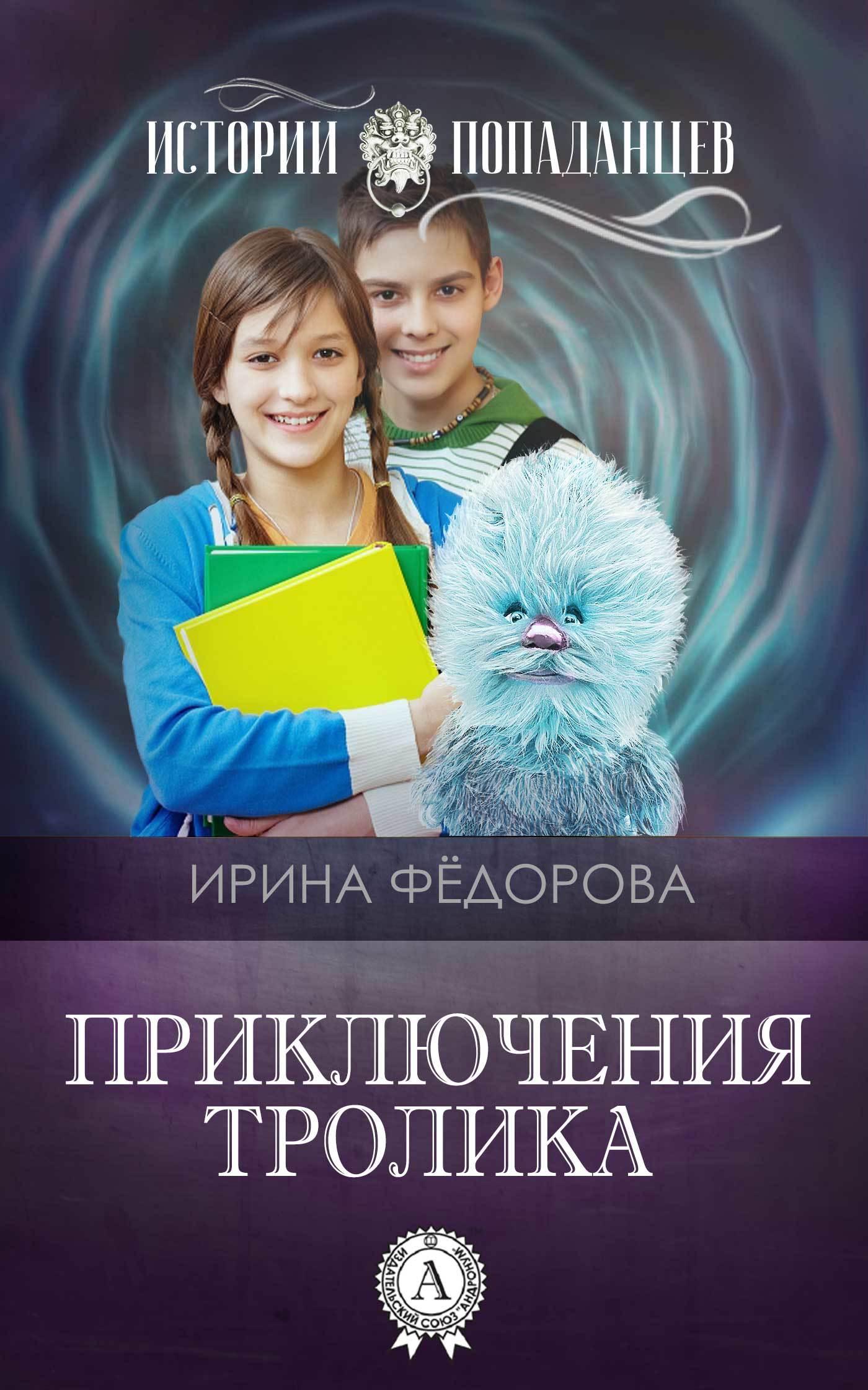 Ирина Фёдорова Приключения тролика