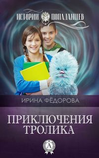 Фёдорова, Ирина  - Приключения тролика