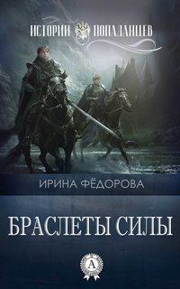Фёдорова, Ирина  - Браслеты силы