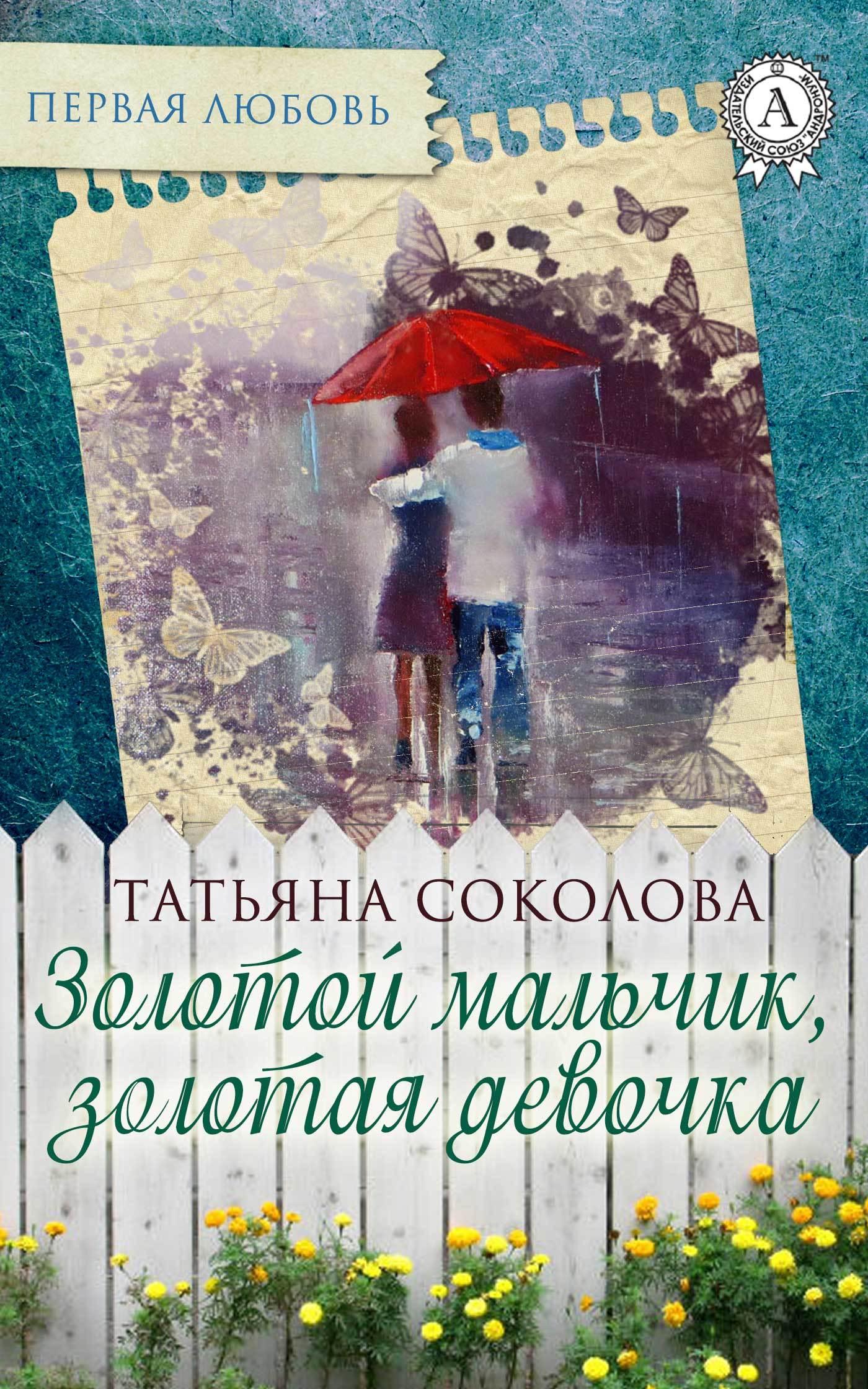 Татьяна Соколова Золотой мальчик, золотая девочка как золотой номер в киселевске
