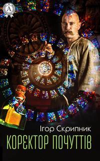 Скрипник, Ігор  - Коректор почуттів