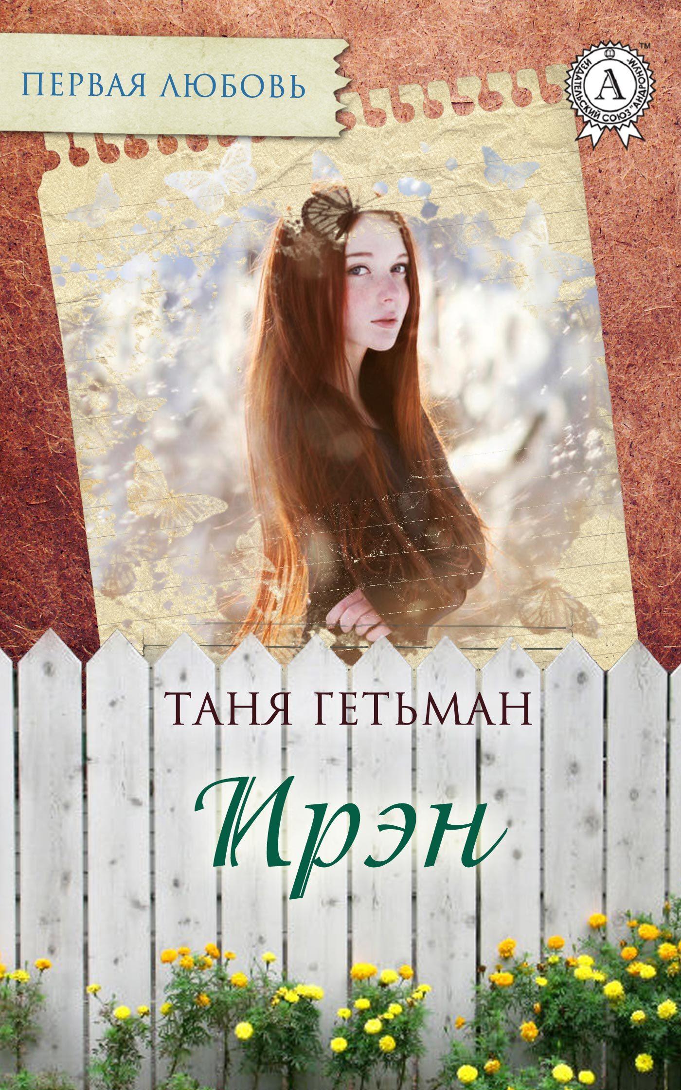 Таня Гетьман Ирэн