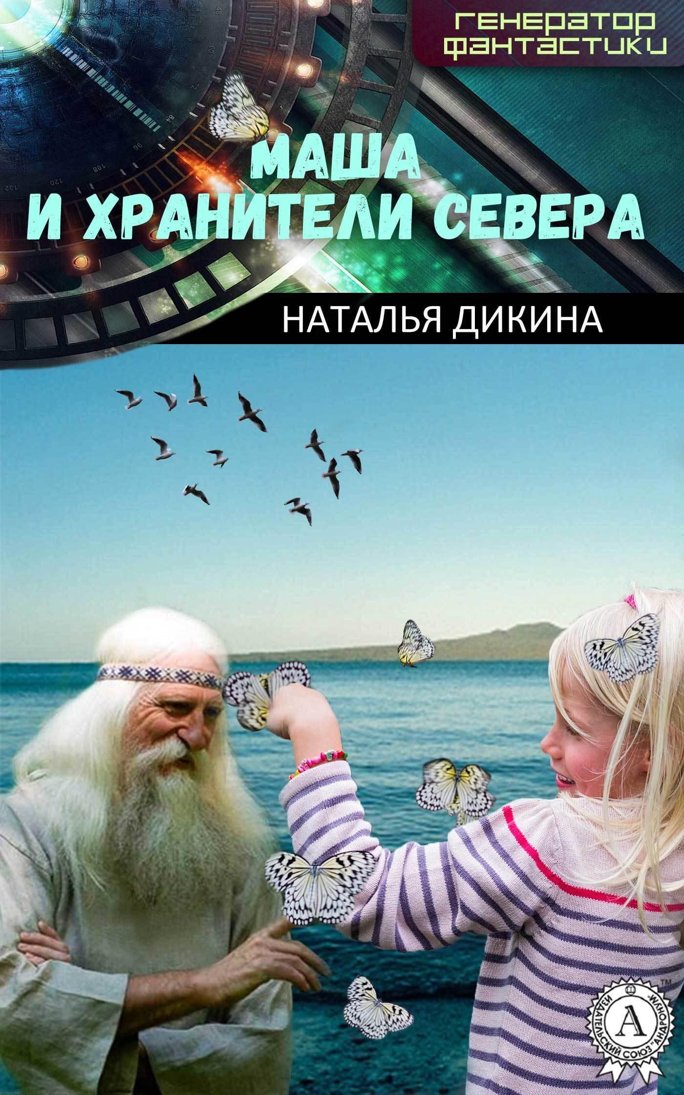 Наталья Дикина бесплатно