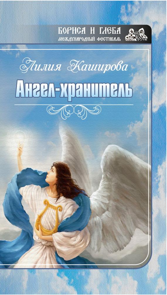 Лилия Каширова Ангел-хранитель (сборник) ang 128 открытка ангел освещающий жизненный путь 14 8х21 1276714