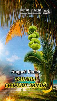 Конев, Андрей  - Бананы созреют зимой