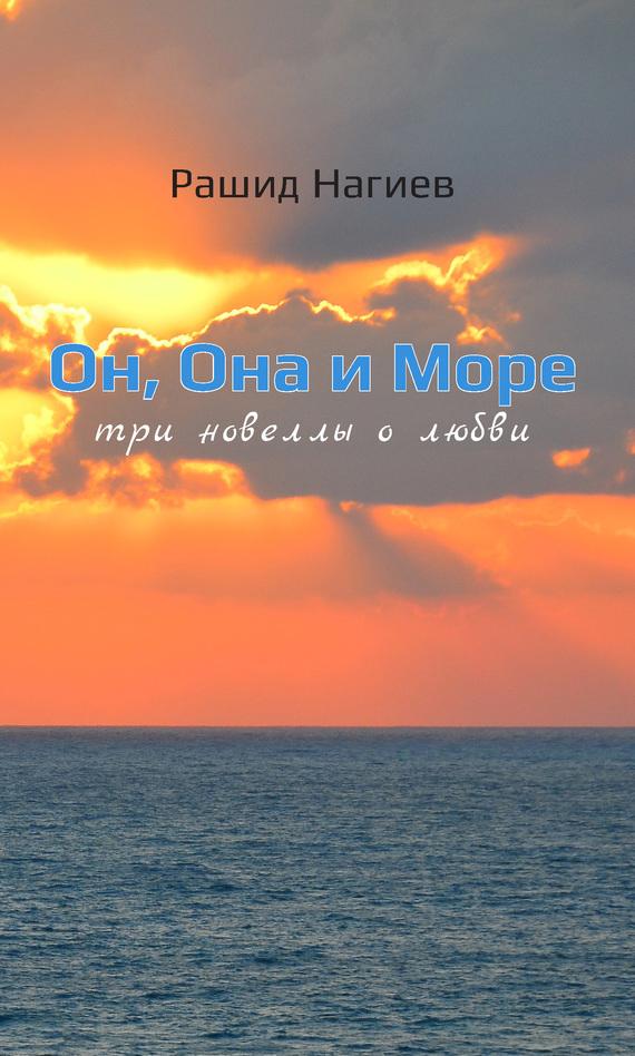 Рашид Нагиев Он, Она и Море. Три новеллы о любви промыслово океанографические исследования в норвежском море