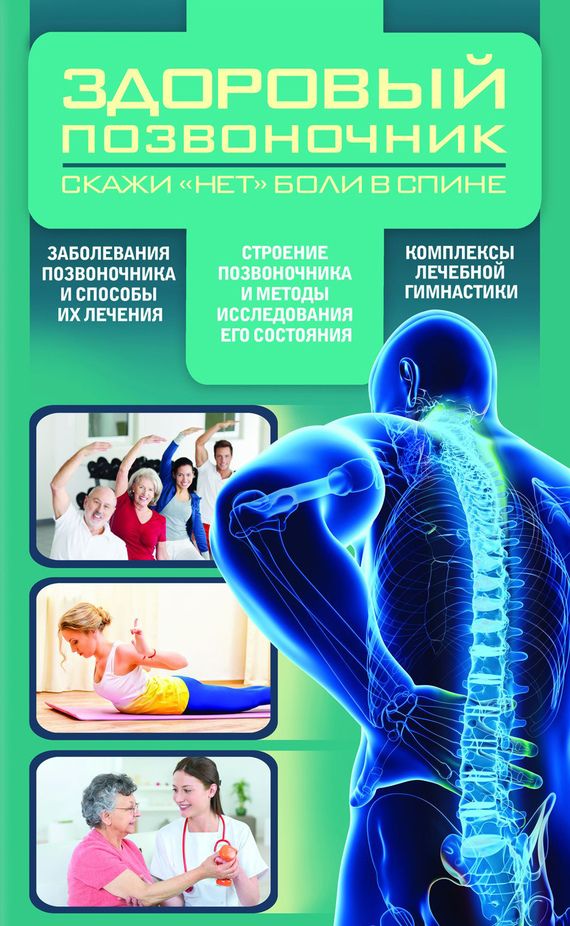 Отсутствует Здоровый позвоночник иван кузнецов лечение позвоночника и суставов метод валентина дикуля упражнения процедуры мази