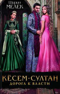 Мелек, Ширин  - Кёсем-султан. Дорога к власти