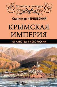 Чернявский, Станислав  - Крымская империя. От ханства к Новороссии