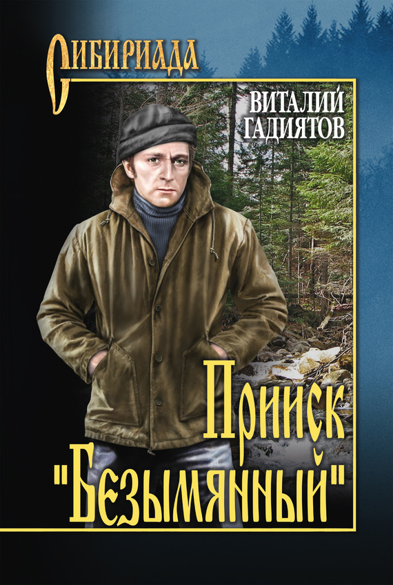 Виталий Гадиятов - Прииск «Безымянный»