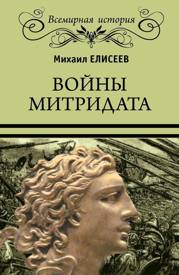 Михаил Елисеев Войны Митридата михаил елисеев войны суздальской руси