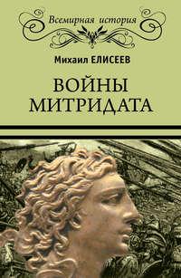Елисеев, Михаил  - Войны Митридата