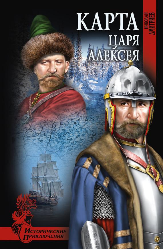 Николай Дмитриев - Карта царя Алексея