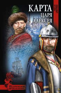 - Карта царя Алексея