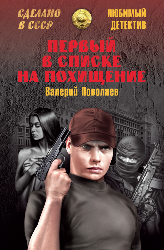 Валерий Поволяев Первый в списке на похищение поволяев валерий дмитриевич опасная тишина роман