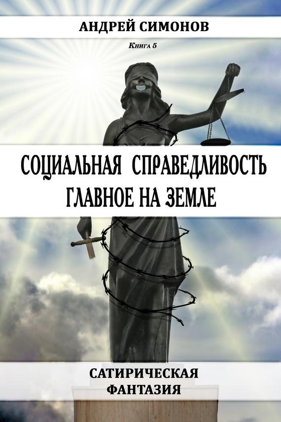 напряженная интрига в книге Андрей Симонов