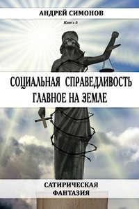 - Социальная справедливость – главное на Земле