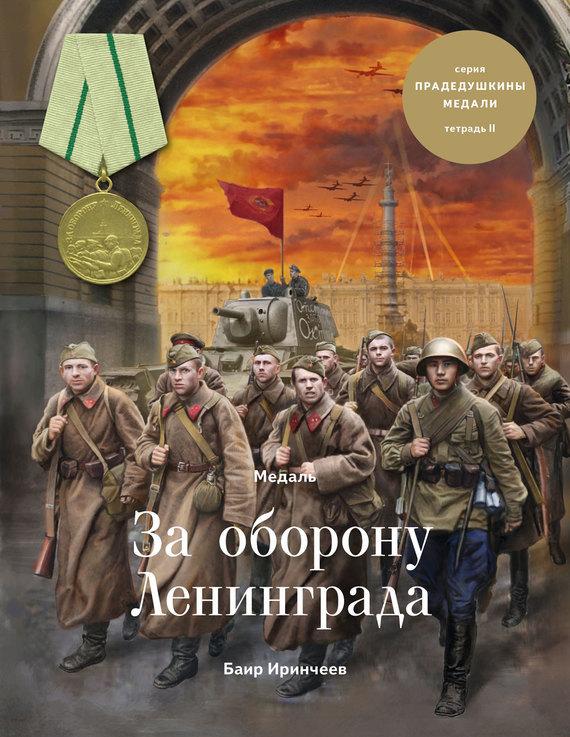 Баир Иринчеев - Медаль «За оборону Ленинграда»