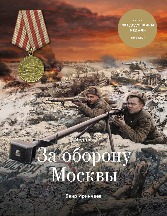 Скачать Медаль За оборону Москвы быстро