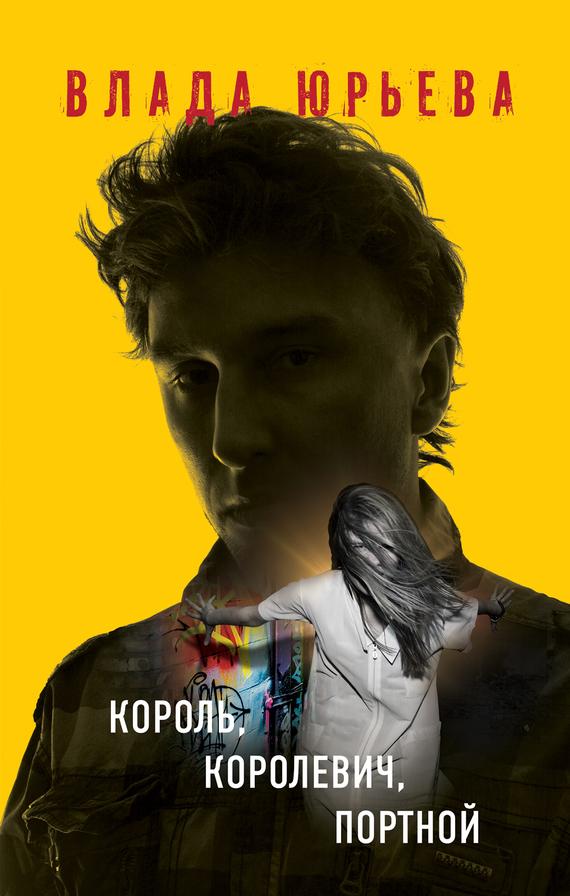 Достойное начало книги 27/05/50/27055053.bin.dir/27055053.cover.jpg обложка
