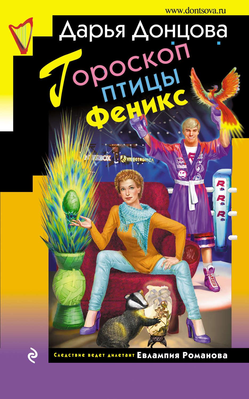 Скачать бесплатно онлайн книги дарья донцовой