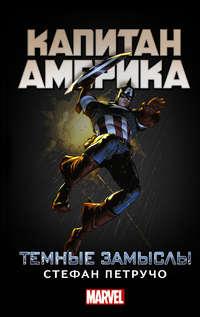 Петручо, Стефан  - Капитан Америка. Темные замыслы