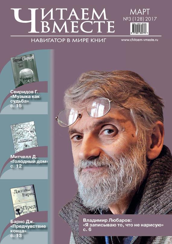 Отсутствует Читаем вместе. Навигатор в мире книг. №03/2017