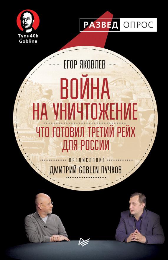 Дмитрий Пучков, Егор Яковлев - Война на уничтожение. Что готовил Третий Рейх для России
