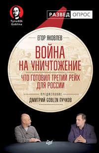 Пучков, Дмитрий Goblin  - Война на уничтожение. Что готовил Третий рейх для России