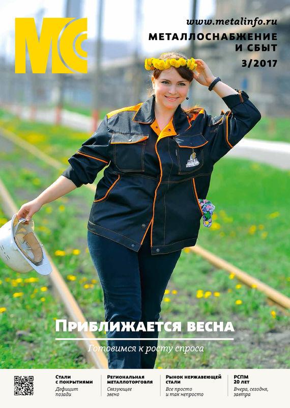 Металлоснабжение и сбыт №03/2017