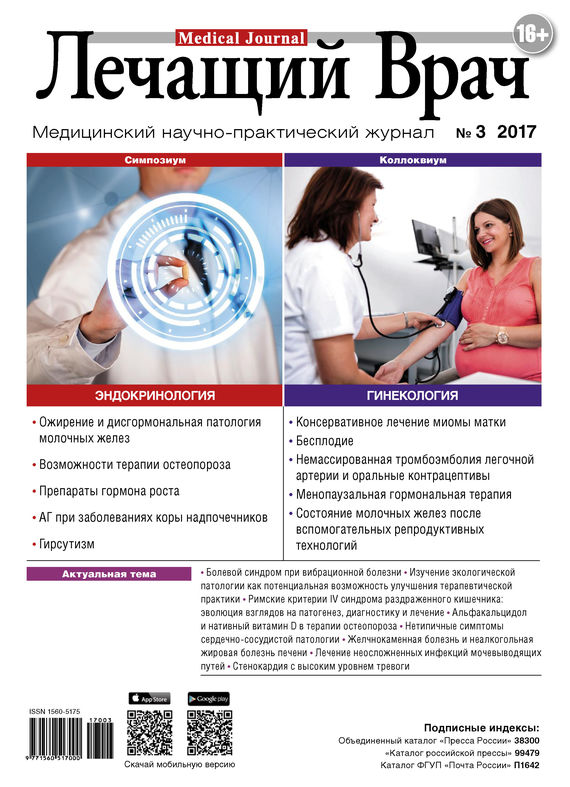 Открытые системы Журнал «Лечащий Врач» №03/2017 открытые системы журнал лечащий врач 03 2017
