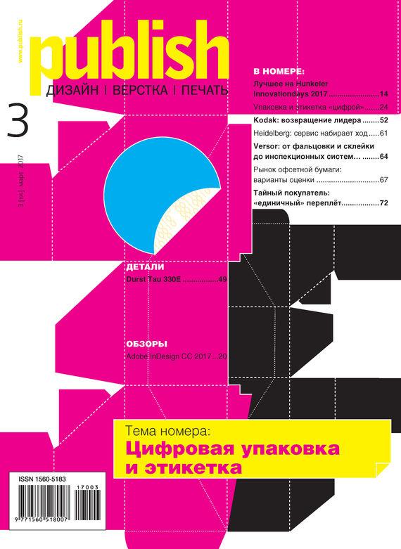 Открытые системы Журнал Publish №03/2017 открытые системы журнал publish 03 2017
