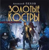 Пехов, Алексей  - Золотые костры