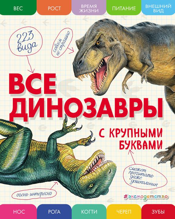 Е. Г. Ананьева Все динозавры с крупными буквами ISBN: 978-5-699-90918-6 ананьева е ред динозавры энциклопедия все доисторические животные
