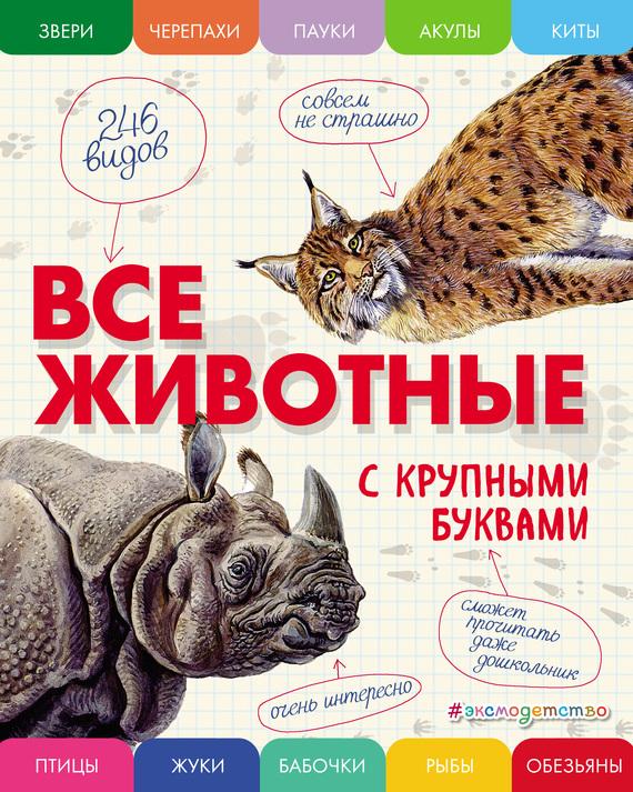 Е. Г. Ананьева Все животные с крупными буквами жукова о чтение с крупными буквами
