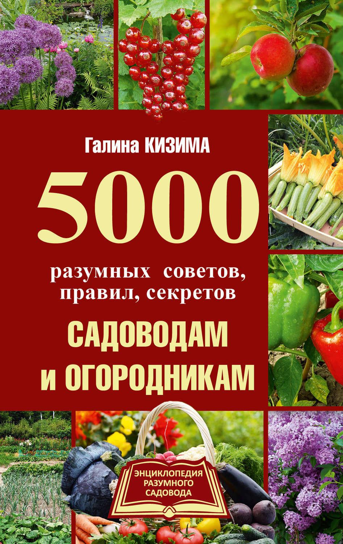 Книги садоводство скачать бесплатно