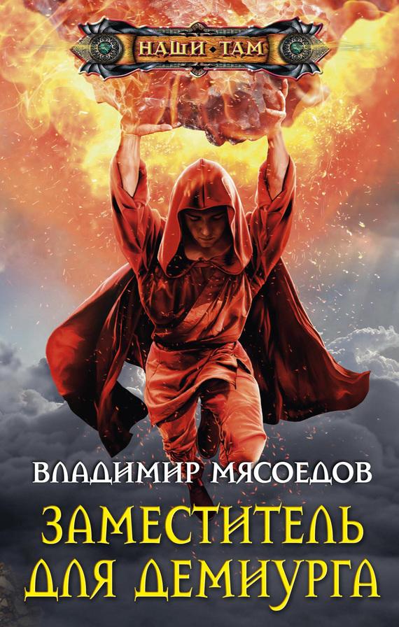 Владимир Мясоедов Заместитель для демиурга владимир мясоедов заместитель для демиурга