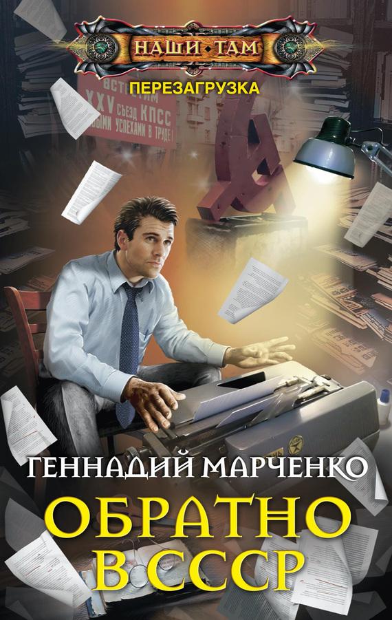 Геннадий Марченко Обратно в СССР куплю телефон нокиа n95 в городе белово