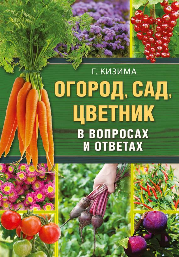 Журнал цветники 1-2 / 2014