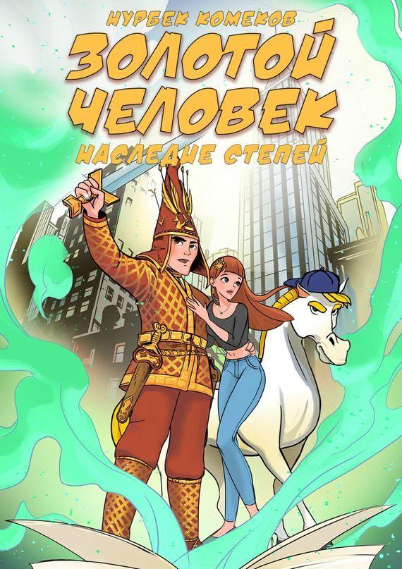 Нурбек Комеков бесплатно
