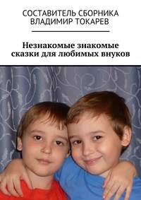 Коллектив авторов - Незнакомые знакомые сказки для любимых внуков