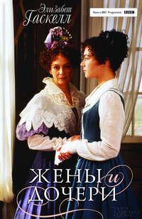 Гаскелл, Элизабет  - Жены и дочери