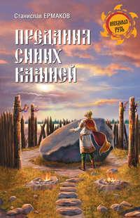 Ермаков, Станислав  - Предания Синих камней
