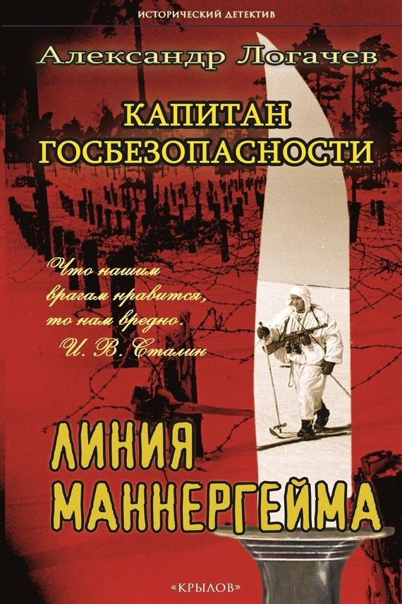 Александр Логачев бесплатно