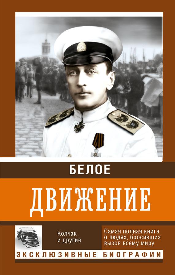 Обложка книги Белое движение. Том 1, автор Кручинин, Андрей Сергеевич