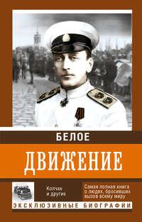 Кручинин, Андрей Сергеевич  - Белое движение. Том 1