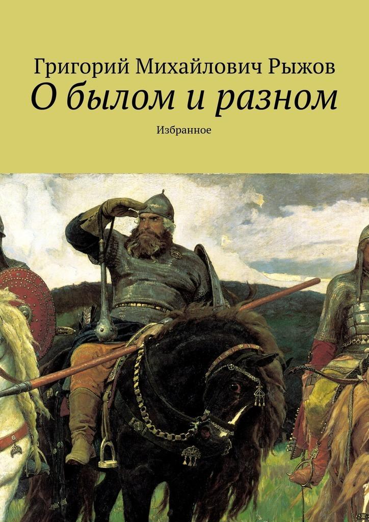 Григорий Михайлович Рыжов Обылом иразном. Избранное