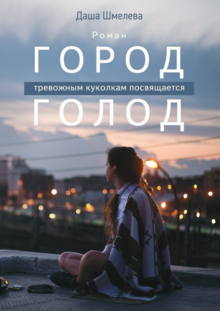 Даша Шмелева - Город Голод